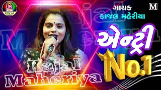 Kajal Maheriya - Entry No 1 - New Gujarati Popular Song