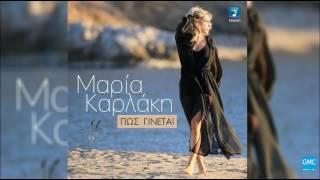 Μαρία Καρλάκη - Πως Γίνεται   Maria Karlaki - Pos Ginetai (New 2016)