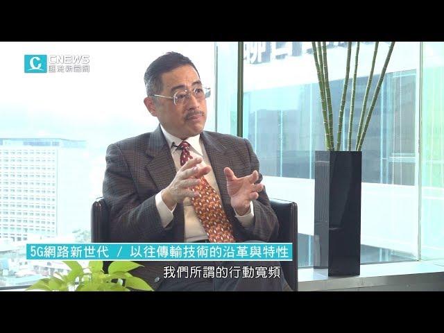 【劉柏立談5G】5G元年報到 探索新科技的過去與未來