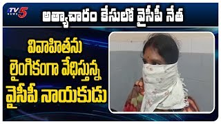 YCP Leader Misbehave With Women in Anantapur!..