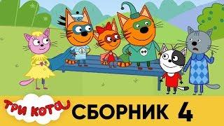 Три кота   Сборник № 4   Серия 31 - 40
