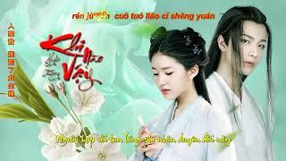 [ Vietsub + Kara ] KHI NÀO VẬY 何时了 - Huyền Thương (OST Xuân Hoa Thu Nguyệt)