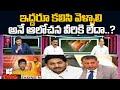 ఇద్దరూ కలిసి వెళ్ళాలి అనే ఆలోచన వీరికి లేదా?   Janagalam   Journalist Ranjith   Prime9 News