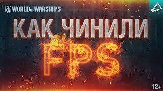 Как чинили FPS