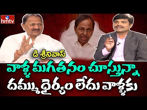 KCR insulted me at Pragathi Bhavan: D Srinivas