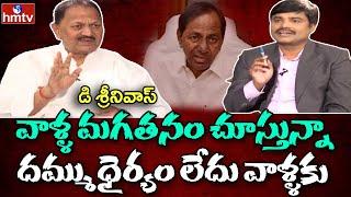 KCR insulted me at Pragathi Bhavan: D Srinivas..