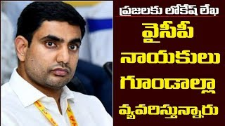 Lokesh open letter to AP people over YCP Leaders behaviour..