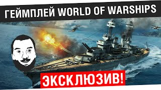 World of Warships gameplay - Эксклюзив!