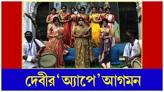Durga Fest Launch 2020 – AArohi News