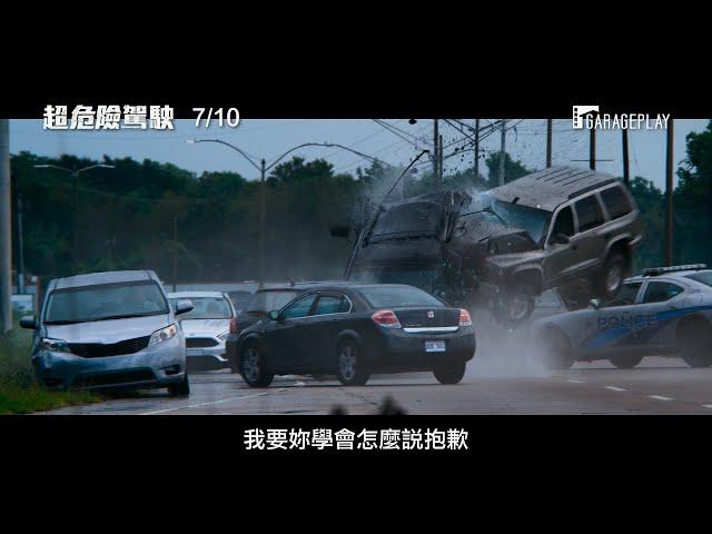 影帝耍狠嚇壞台灣觀眾 「我再也不敢亂按喇叭了」