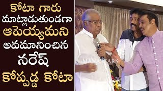 Kota Srinivasa Rao satire on MAA chief Naresh for asking t..