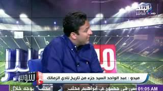 الحوار الساخن بين أحمد شوبير وأحمد حسام ميدو -