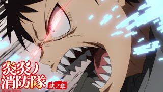 【期間限定】『炎炎ノ消防隊 弐ノ章』ノンクレジットオープニング映像 | Aimer「SPARK-AGAIN」