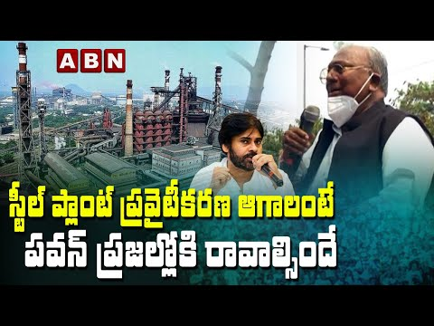 VH visits Vizag, wants Pawan Kalyan to break alliance with BJP and support steel plant stir