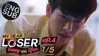 [Eng Sub] My Dear Loser รักไม่เอาถ่าน | ตอน Happy Ever After | EP.4 [1/5]