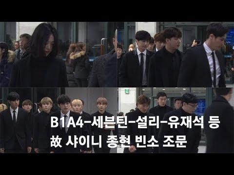 [현장] B1A4-세븐틴-설리-유재석 등 故 샤이니 종현 빈소 조문(SHINee Jong Hyun)