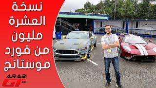 عرب جي تي يشارك في احتفالية فورد بصنع 10 ملايين سيارة موستانج ...