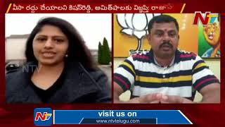 BJP MLA Raja Singh comments on NRI Swathi's episode..