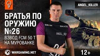 Взвод FCM 50 t на Мурованке. Братья по оружию №26