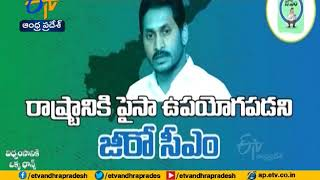 Chandrababu releases video alleging YS Jagan as zero CM..