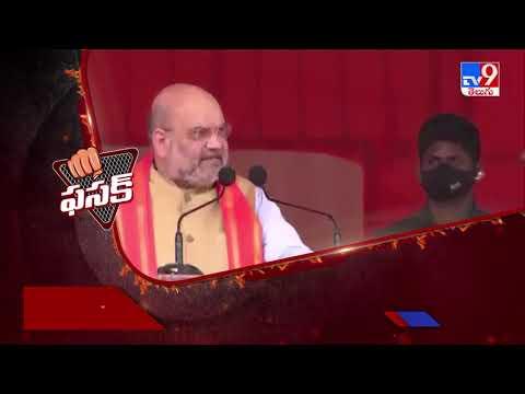 Byte: Amit Shah sensational comments on Majlis in Nirmal public meeting
