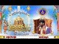 APP Song-Yentaina Rolagavaithi 1.1 | 17-02-19 | SVBC TTD