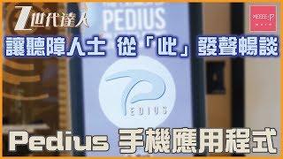 讓聽障人士從「此」發聲暢談 - Pedius 手機應用程式