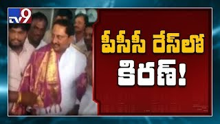 Kiran Kumar Reddy in PCC Chief race..