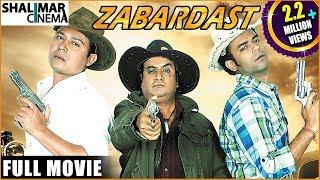 Zabardast Full Length Hyderabadi Movie || Akbar Bin Tabir , Mast Ali, Adnan Sajid Khan