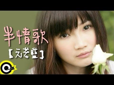 元若藍 Shorty Yuan【半情歌】Official Music Video