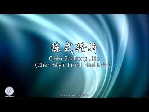 Chén Shì Dēng Jiǎo TJQC DJ (Chen Style Front Heel Kick)