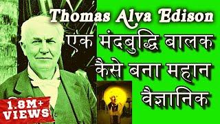दुनिया का सबसे महान वैज्ञानिक बनने की कहानी   Biography Of Thomas Alva Edison In Hindi