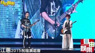江蕙演唱會2015 - 搖滾飆唱 (庾澄慶) YouTube 影片