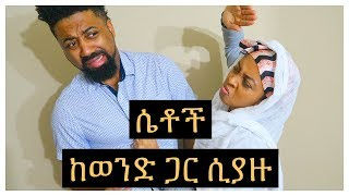 ETHIOPIAN PARENTS REACTION TO THEIR DAUGHTER DATING BLACK GUYS 😱😱😡😡