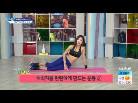 南韓健身教練 藝正花 教你如何練翹臀!