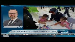 وزارة الداخلية تستعد لعام دراسي آمن للطلبة Bahrain 2018/9/7 ...