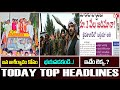 GHMC News | Afghan News | KCR News | Kishan Reddy Jana Ashirwada Yatra | Today Top Headlines | 6TV