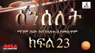 Senselet Drama S01 EP23 ሰንሰለት ምዕራፍ 1 ክፍል 23