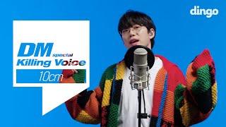 [4K][special] 10CM의 킬링보이스를 라이브로! /폰서트, 매트리스, pet, 봄이좋냐??, TV를껐네, Perfect, 입김, 스토커, 사랑은은하수다방에서, 아메리카노
