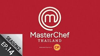 [Full Episode] MasterChef Thailand มาสเตอร์เชฟประเทศไทย Season 2 EP. 14