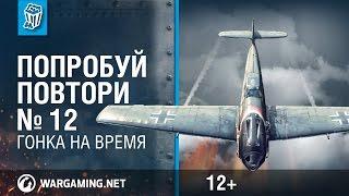 Попробуй Повтори #12. World of Warplanes.
