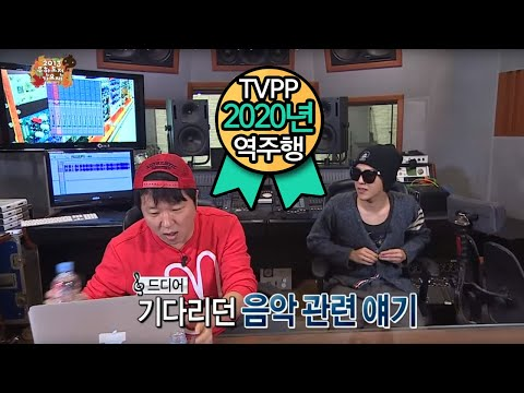 【TVPP】Jeong Hyeong Don - Write the Lyrics with G-Dragon, 정형돈 - 지디와 함께 스타일 맞춰가기 @ Infinite Challenge