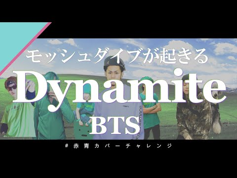 【カバー】後ほどモッシュ・ダイブが起きる Dynamite / BTS 【歌ってみた / 弾いてみた】