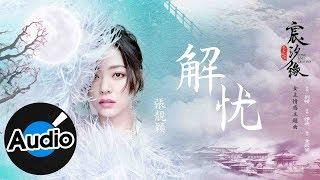 張靚穎 - 解憂(官方歌詞版)- 電視劇《宸汐緣》女主情感主題曲