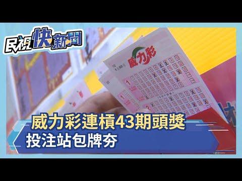 威力彩連槓43期頭獎16.2億元 投注站包牌夯-民視新聞