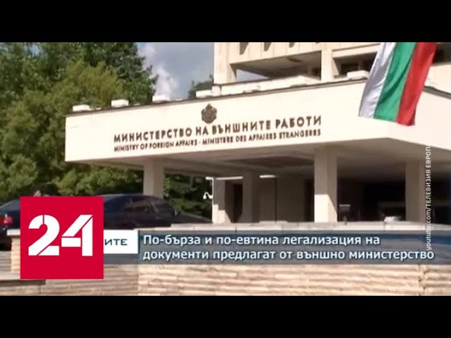 Посольство России ответило Болгари