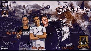 """مهرجان هنعمل حرب """"غناء عصام صاصا """" كلمات عبده روقه """" توزيع كيمو الديب"""