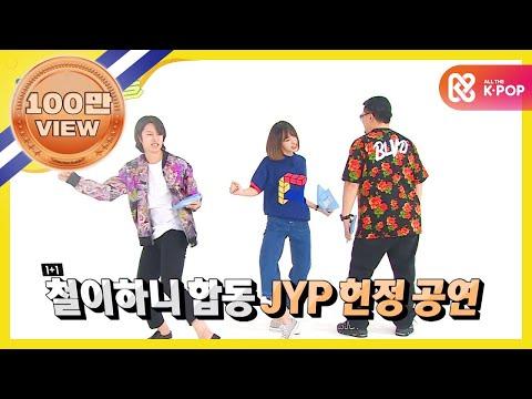 (Weekly Idol EP.247) MC Hani&Heechul's dance for JYP