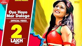 Oye Hoye Mar Daloge – Shiv Nigam – Kavita Shobu (NCR Movie)