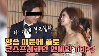 방송 때문에 애인 숨기고 솔로인척 했던 연예인 TOP3